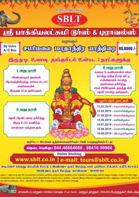 Sabarimala Monthly Yathra