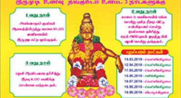 monthly yatra