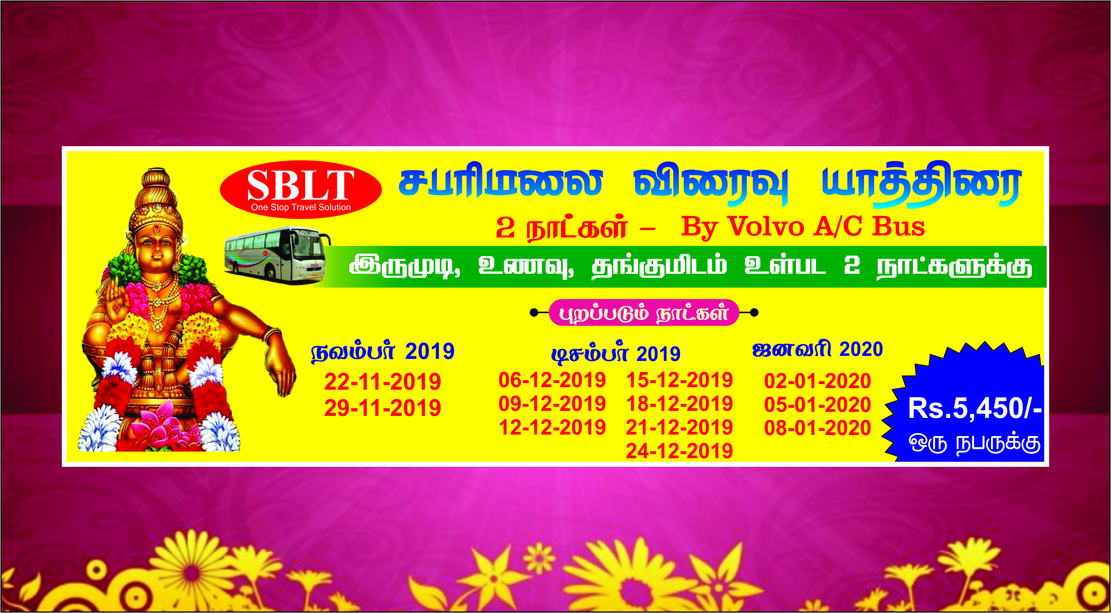 SBLT Sabari Speed Yathra Sleeper coach 2019