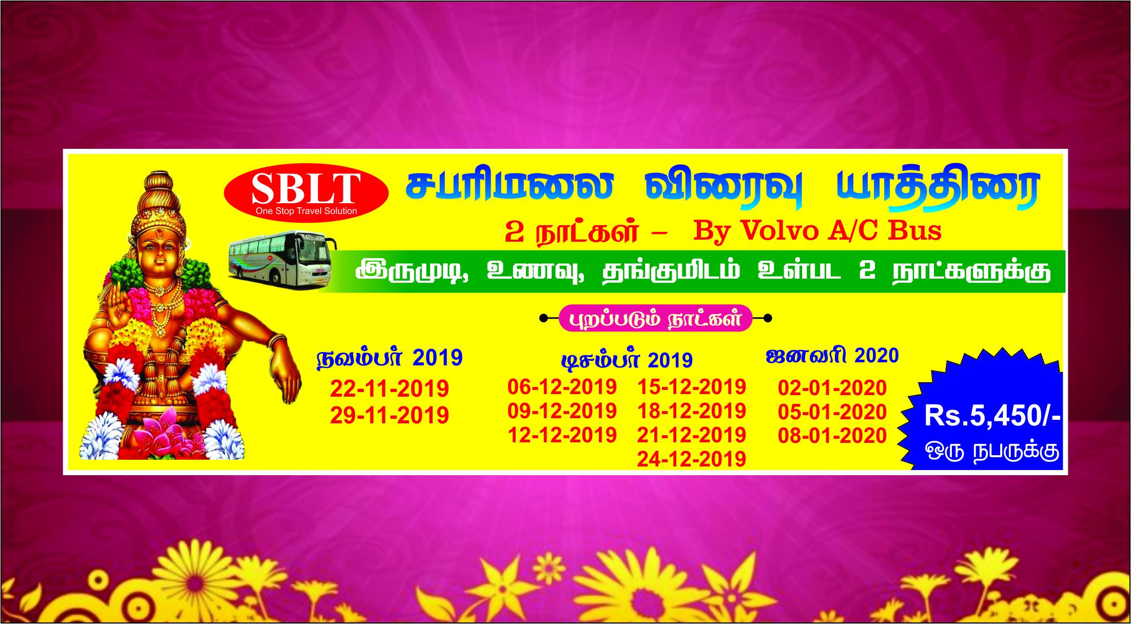 SBLT Sabari Speed Yathra Sleeper coach 2019
