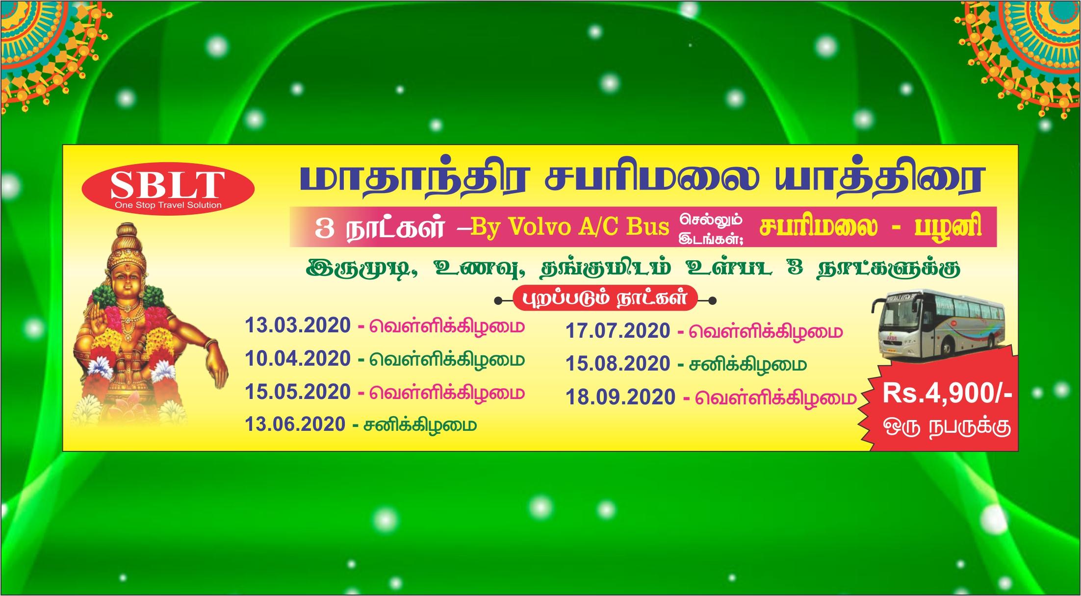 Monthly Sabarimala Yathra